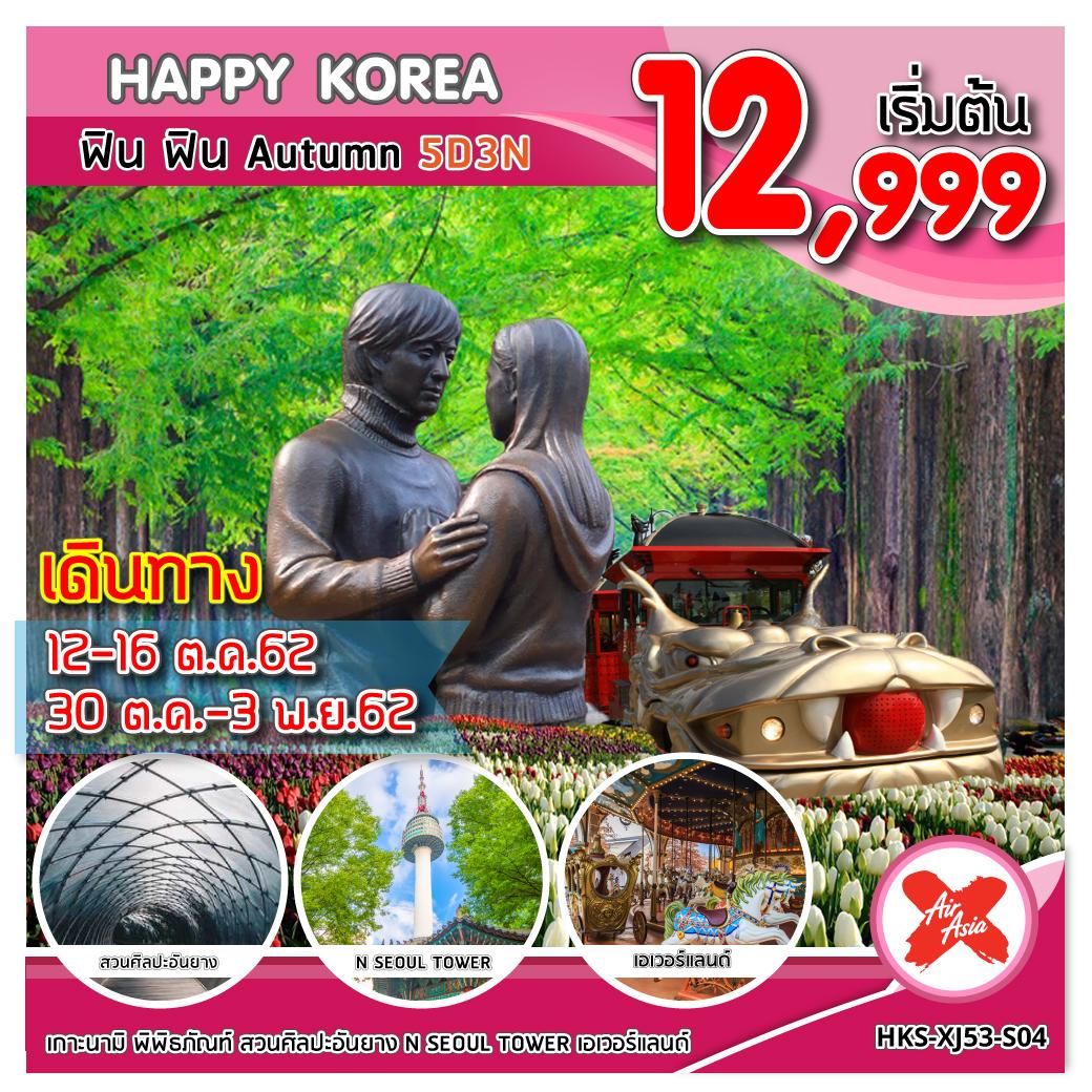 ทัวร์เกาหลี HKS-XJ53-S04 HAPPY KOREA FIN FIN AUTUMN