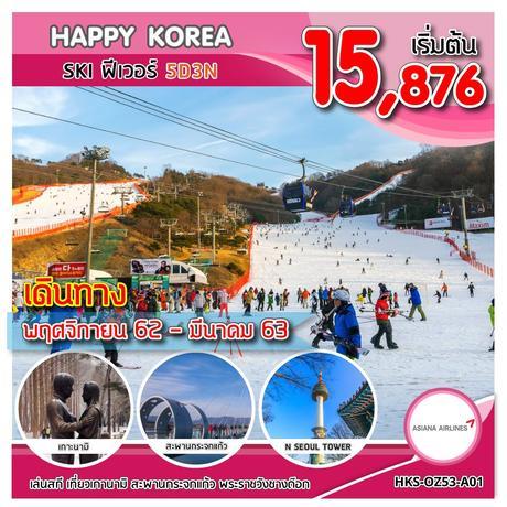 ทัวร์เกาหลี HKS-OZ53-C01 HAPPY KOREA SNOW & SHOPPING