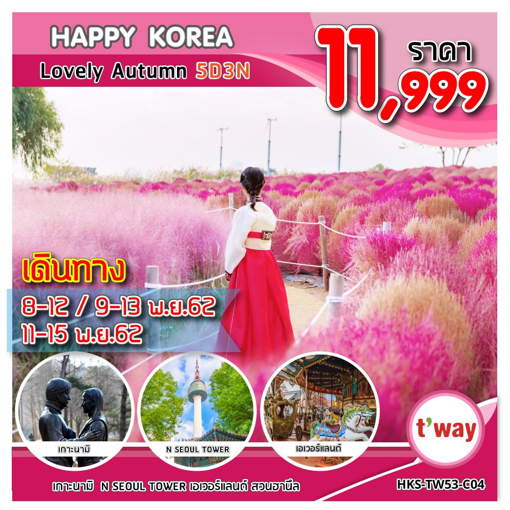 ทัวร์เกาหลี HKS-TW53-C04 HAPPY KOREA LOVELY AUTUMN
