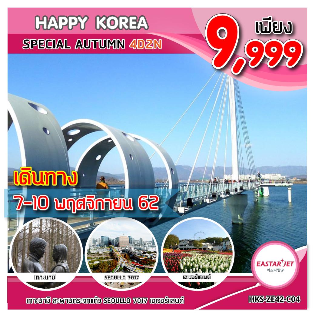 ทัวร์เกาหลี HKS-ZE42-C04 HAPPY KOREA Special AUTUMN