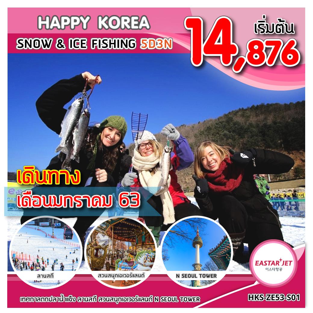 ทัวร์เกาหลี HKS-ZE53-S01 HAPPY KOREA SNOW & ICE FISHING