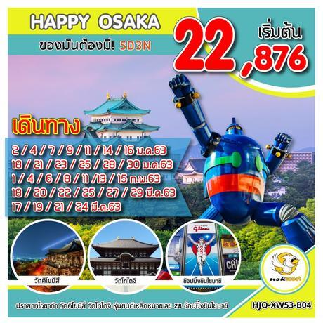 ทัวร์ญี่ปุ่น โอซาก้า HJO-XW53-B04_HAPPY OSAKA ของมันต้องมี !