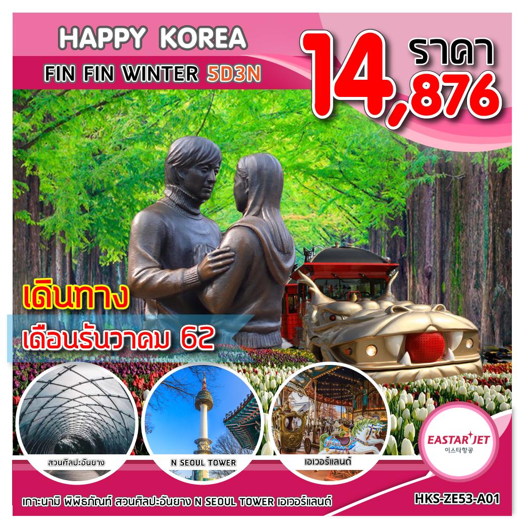 ทัวร์เกาหลี HKS-ZE53-A01 HAPPY KOREA FIN FIN WINTER