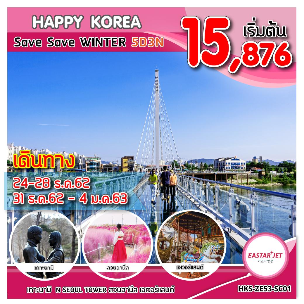 ทัวร์เกาหลี HKS-ZE53-SC01 HAPPY KOREA Save Save WINTER