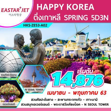 ทัวร์เกาหลี HKS-ZE53-A02 HAPPY KOREA ติ่งเกาหลี SPRING 5วัน3คืน