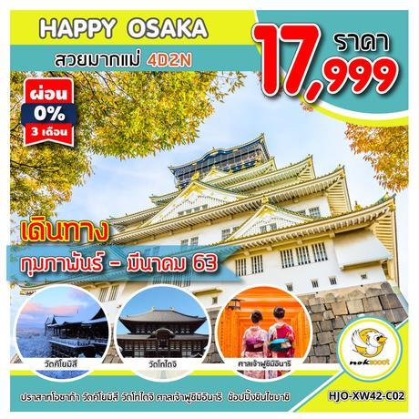 ทัวร์ญี่ปุ่น โอซาก้า HJO-XW42-C02 HAPPY OSAKA สวยมากแม่