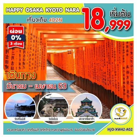 ทัวร์ญี่ปุ่น โอซาก้า HJO-XW42-A02 HAPPY OSAKA KYOTO NARA เที่ยวเต็ม