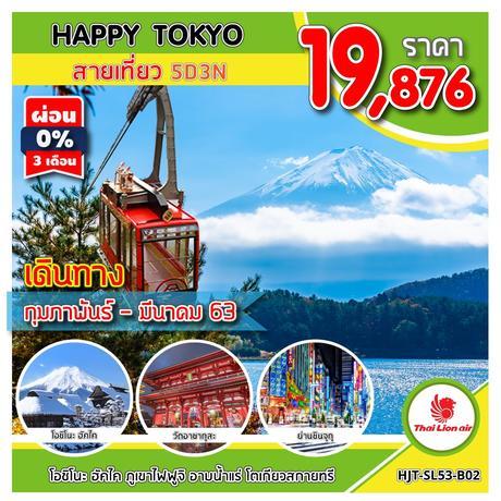 ทัวร์ญี่ปุ่น HJT-XW53-B02 HAPPY TOKYO สายเที่ยว                     UPDATE 16/01/2020
