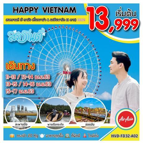 ทัวร์เวียดนาม HVD-FD32-A02 HAPPY VIETNAM สงกรานต์ เว้ ดานัง เที่ยวบาน่า&เอเชียพาร์ค (4 ดาว) 3วัน2คืน