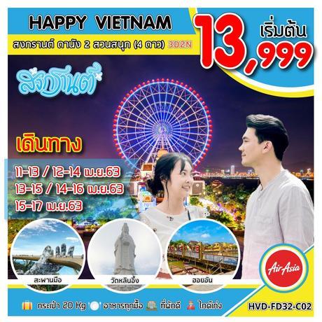 ทัวร์เวียดนาม HVD-FD32-C02 HAPPY VIETNAM สงกรานต์ ดานัง 2 สวนสนุก (4 ดาว) 3วัน2คืน