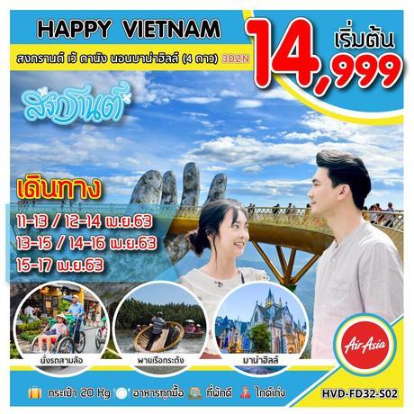 ทัวร์เวียดนาม HVD-FD32-S02 HAPPY VIETNAM สงกรานต์ เว้ ดานัง นอนบาน่าฮิลล์ (4 ดาว) 3วัน2คืน
