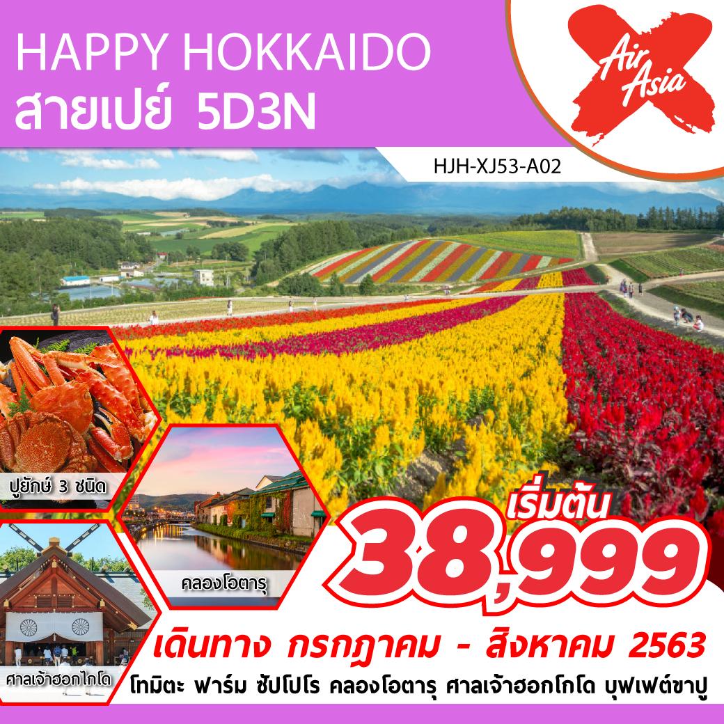 ทัวร์ญี่ปุ่น ทัวร์ฮอกไกโด HJH-XJ53-A02 HAPPY HOKKAIDO สายเปย์