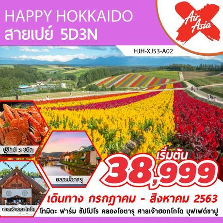 ทัวร์ญี่ปุ่น ทัวร์ฮอกไกโด HJH-XJ53-A02 HAPPY HOKKAIDO สายเปย์   03/06/20