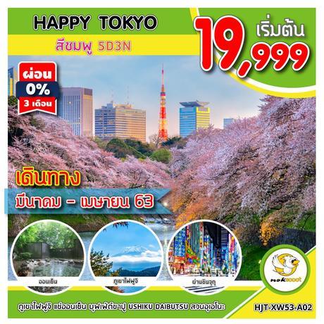 ทัวร์ญี่ปุ่น HJT-XW53-A02 HAPPY TOKYO สีชมพู           UPDATE 18/01/2020