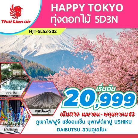 ทัวร์ญี่ปุ่น HJT-SL53-S02 HAPPY TOKYO ทุ่งดอกไม้                   UPDATE 17/03/2020