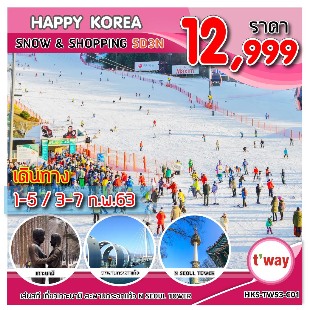ทัวร์เกาหลี HKS-TW53-C01 HAPPY KOREA SNOW & SHOPPING