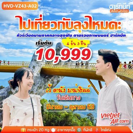 ทัวร์เวียดนาม HVD-VZ43-A02 HAPPY VIETNAM เว้ ดานัง นอนบาน่าฮิลล์ 4วัน3คืน