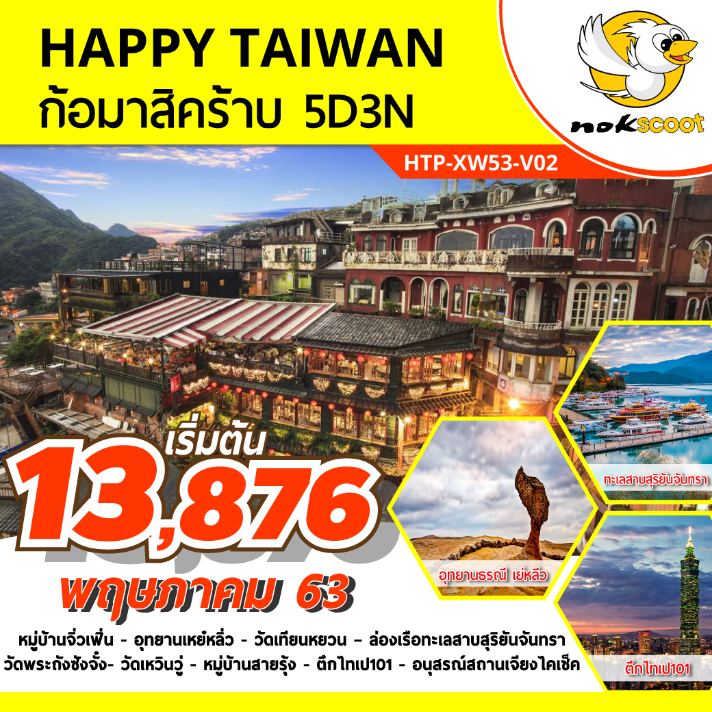 HTP-XW53-V02 HAPPY TAIWAN ก้อมาสิคร้าบ            UPDATE 24/01/2020