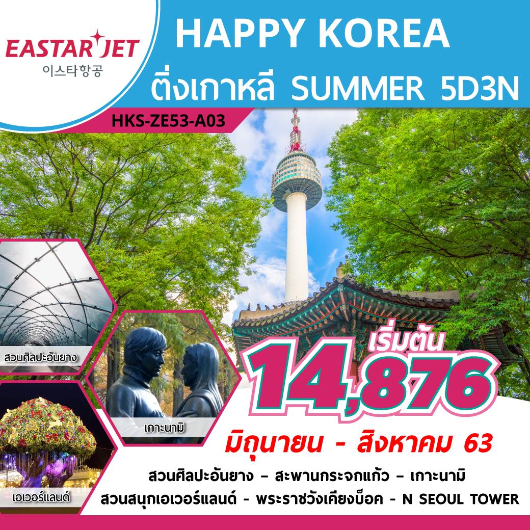 ทัวร์เกาหลี HKS-ZE53-A03 HAPPY KOREA ติ่งเกาหลี SUMMER