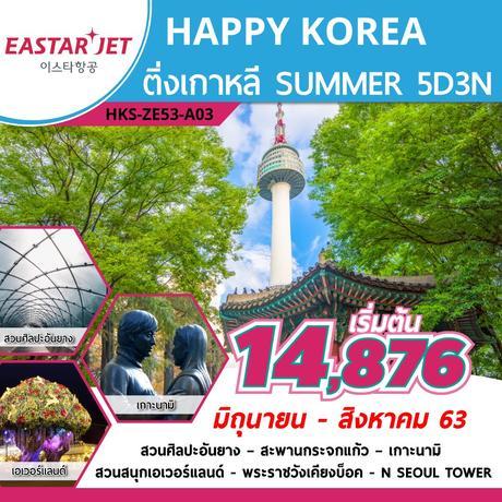 ทัวร์เกาหลี HKS-ZE53-A03 HAPPY KOREA ติ่งเกาหลี SUMMER 5วัน3คืน