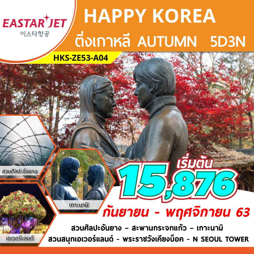 ทัวร์เกาหลี HKS-ZE53-A04 HAPPY KOREA ติ่งเกาหลี AUTUMN