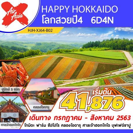 ทัวร์ญี่ปุ่น ทัวร์ฮอกไกโด HJH-XJ64-B02 HAPPY HOKKAIDO โลกสวยปี4     03/06/20