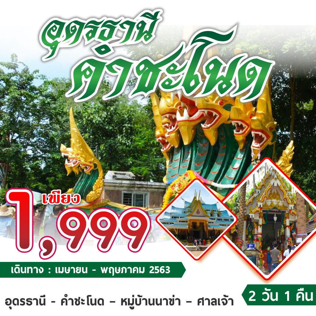 HTE-UDON-001 HAPPY D-DAY UDON THANI