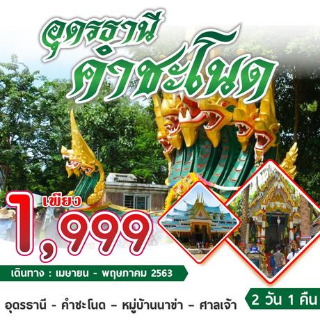 ทัวร์ในประเทศ HTE-UDON-001 HAPPY D-DAY UDON THANI 2วัน1คืน