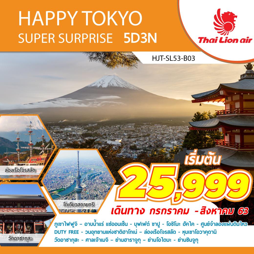 ทัวร์ญี่ปุ่น HJT-SL53-B03 HAPPY TOKYO SUPER SURPRISE UPDATE 17/03/2020