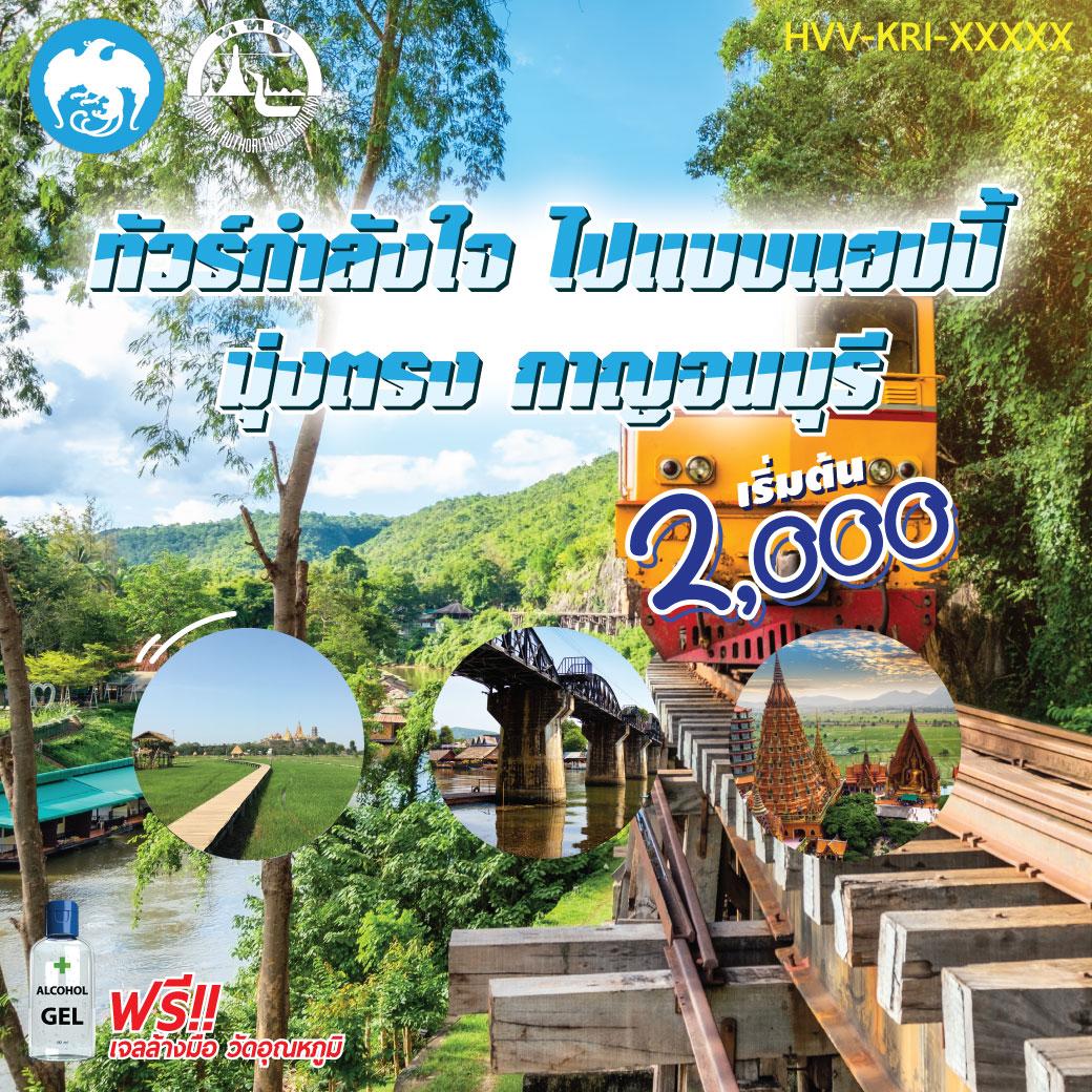 HVV-KRI-BKK01 ทัวร์กำลังใจ ไปแบบแฮปปี้ มุงตรง กาญจนบุรี-กรุงเทพฯ