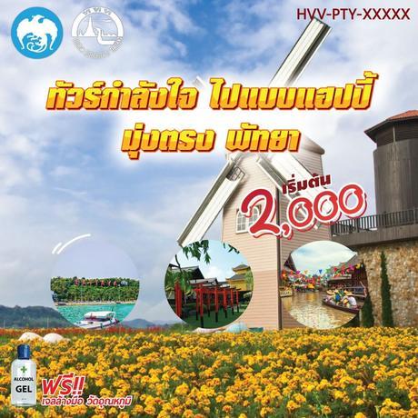 HVV-PTY-RBR01 ทัวร์กำลังใจ ไปแบบแฮปปี้ มุ่งตรง ราชบุรี-พัทยา