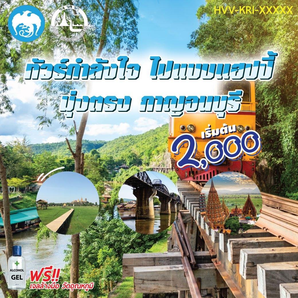 HVV-KRI-CCO01 ไปแบบแฮปปี้ มุ่งตรง กาญจนบุรี - ฉะเชิงเทรา