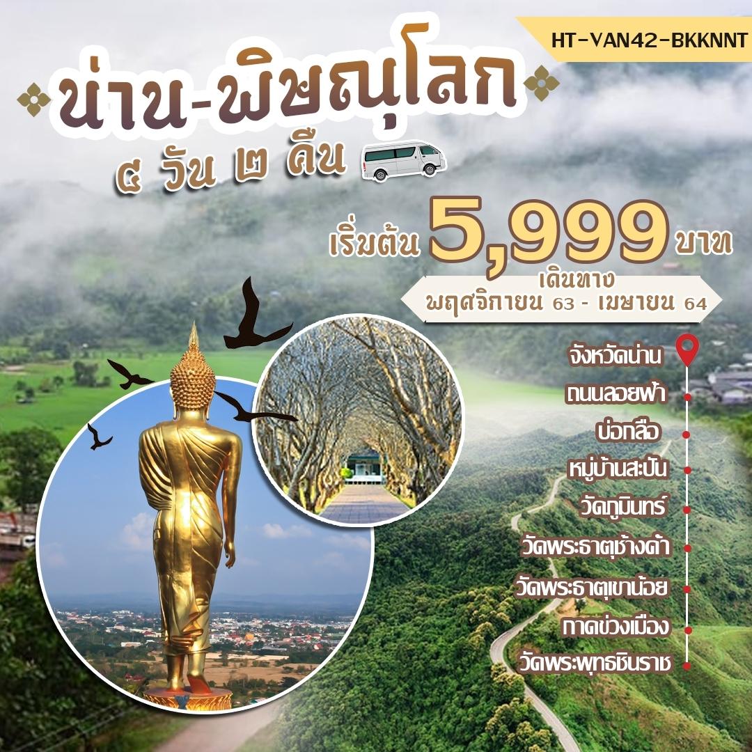 HT-VAN42-BKKNNT น่าน-พิษณุโลก ปัว บ่อเกลือ 4 วัน 2 คืน