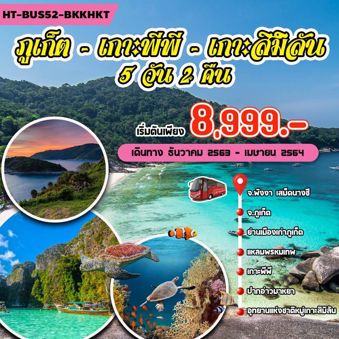 HT-BUS52-BKKHKT ภูเก็ต เกาะพีพี เกาะสิมิลัน 5วัน2คืน
