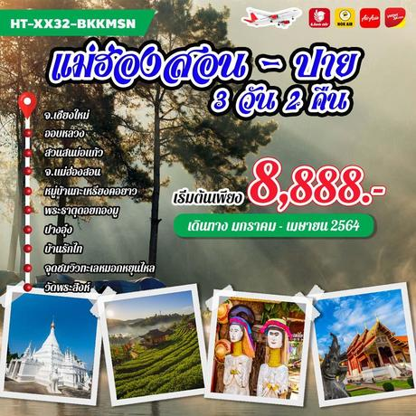 HT-VZ32-BKKMSN แม่ฮ่องสอน-ปาย 3วัน1คืน