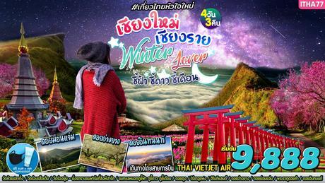 HT-ITHA77-VZ WINTER LOVER ชี้ฟ้า ชี้ดาว ชี้เดือน เชียงใหม่ เชียงราย 4วัน3คืน