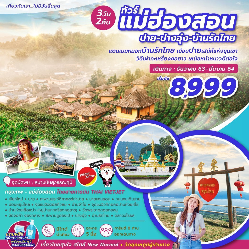 HZ-MSN02 ทัวร์แม่ฮ่องสอน ปาย-ปางอุ๋ง-บ้านรักไทย 3 วัน 2 คืน