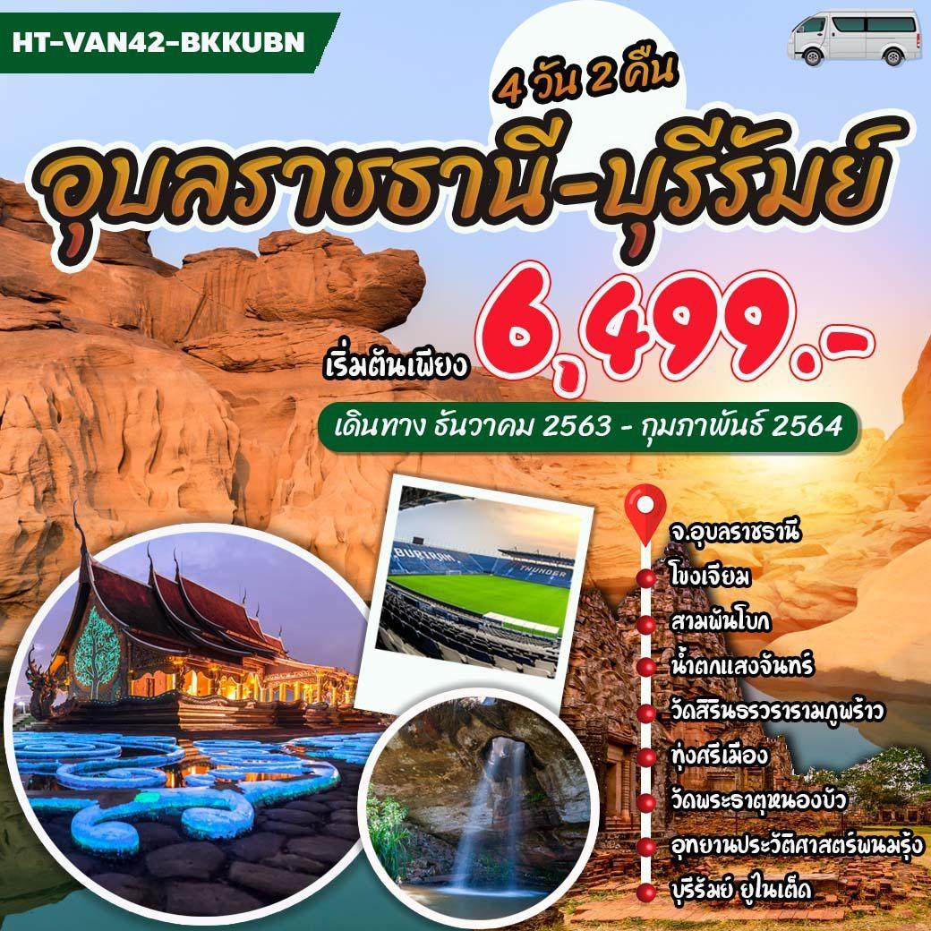 HT-VAN42-BKKUBN อุบลราชธานี บุรีรัมย์