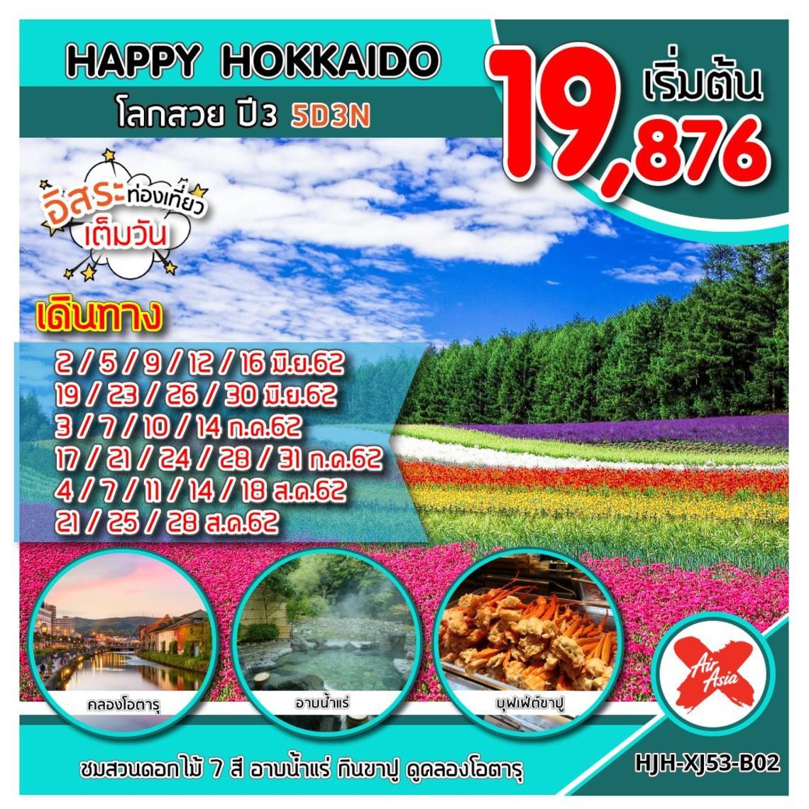 ทัวร์ญี่ปุ่น ทัวร์ฮอกไกโด HJH-XJ53-B02 HAPPY HOKKAIDO โลกสวย ปี 3 UPDATE 12/4/62