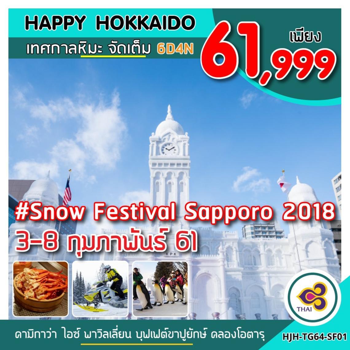 ทัวร์ฮอกไกโด snow festival sapporo 2018