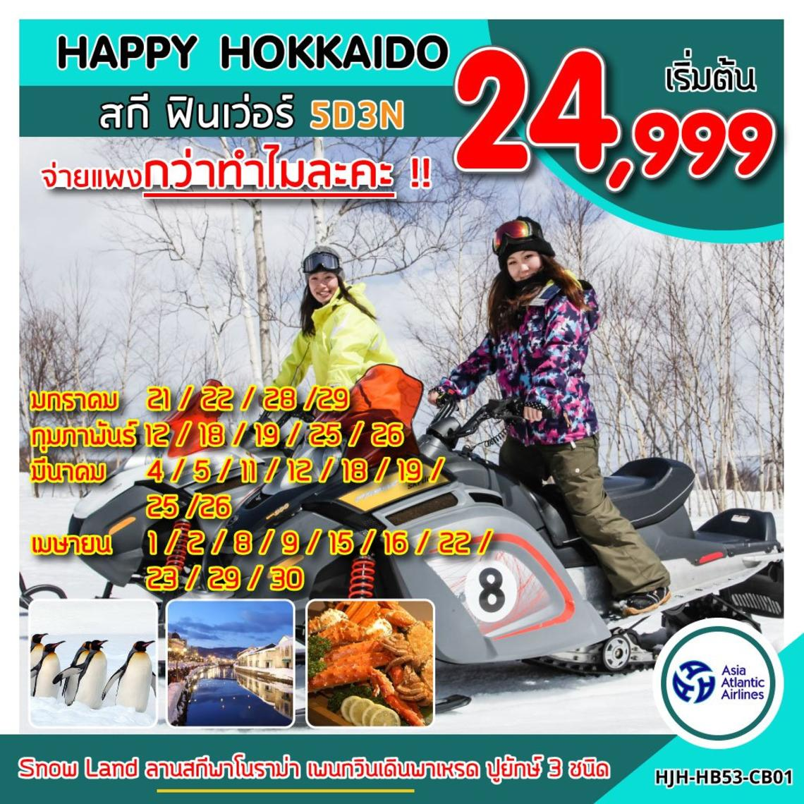 ทัวร์ฮอกไกโด สกี ฟินเวอร์ HJH-HB53-CB01 HAPPY HOKKAIDO สกี ฟินเว่อร์