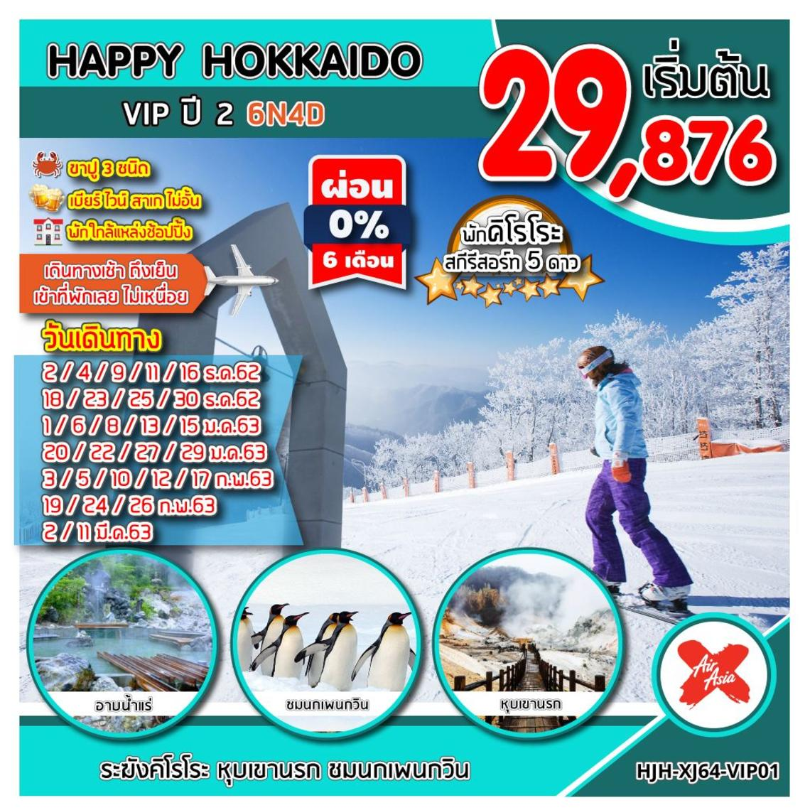 ทัวร์ญี่ปุ่น ทัวร์ฮอกไกโด HJH-XJ64-VIP01 HAPPY HOKKAIDO BEST OF SNOW พัก คิโรโระ สกีรีสอร์ท