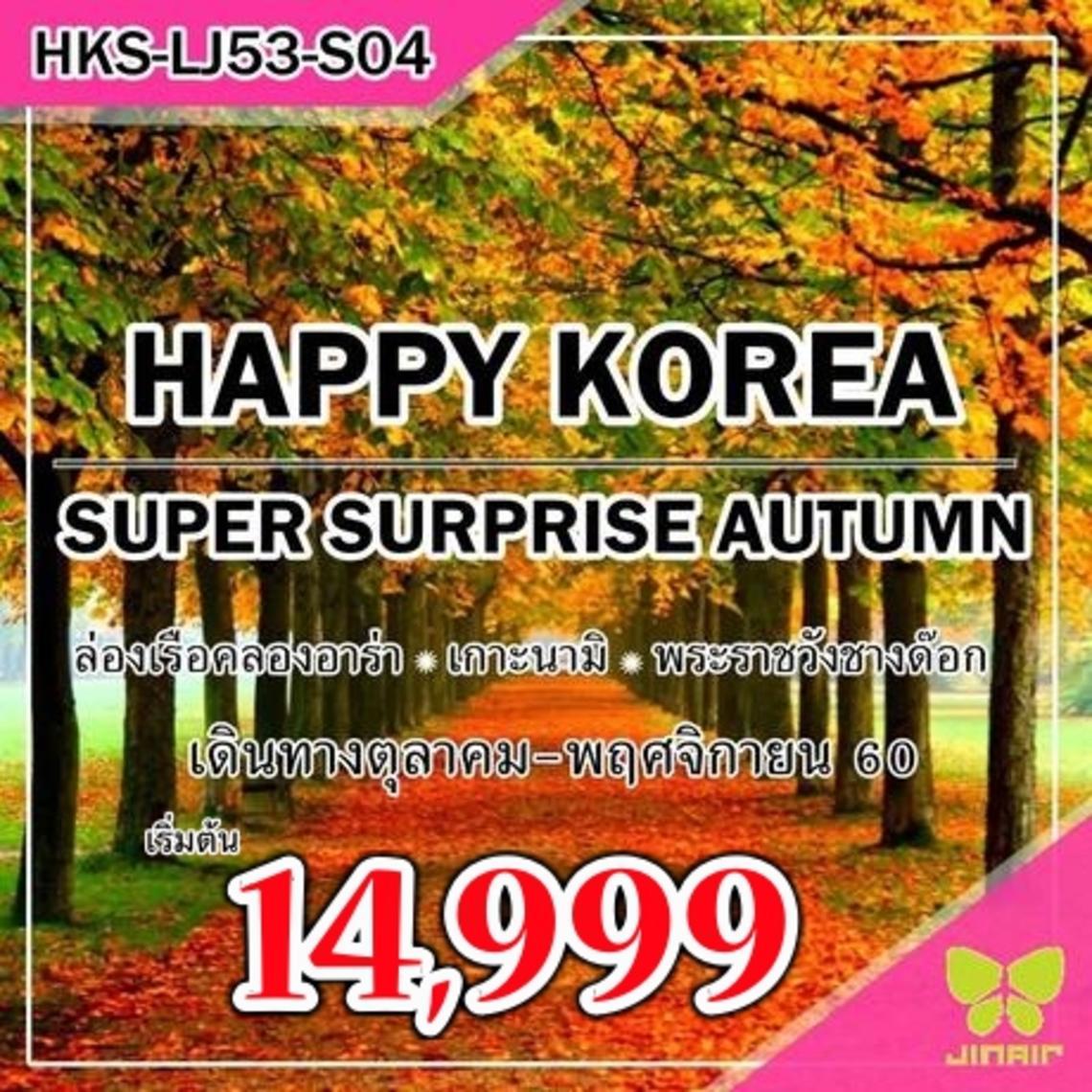 HKS-LJ53-S04 HAPPY KOREA SUPER SURPRISE AUTUMN 5D3N (OCTOBER-NOVEMBER 2017)