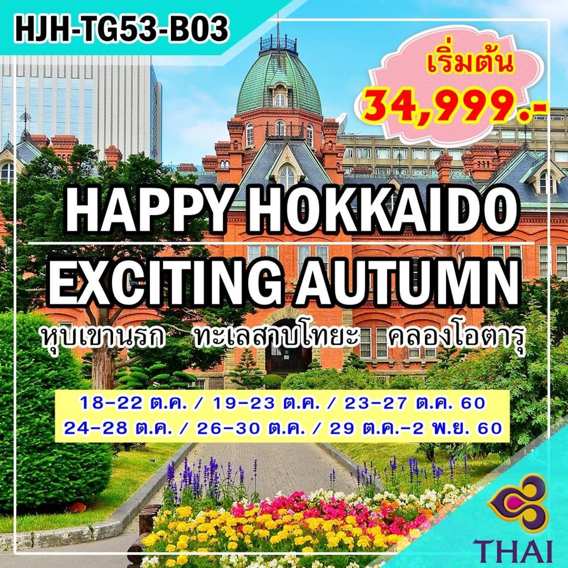 HJH-TG53-B03 HAPPY HOKKAIDO EXCITING AUTUMN 5D3N