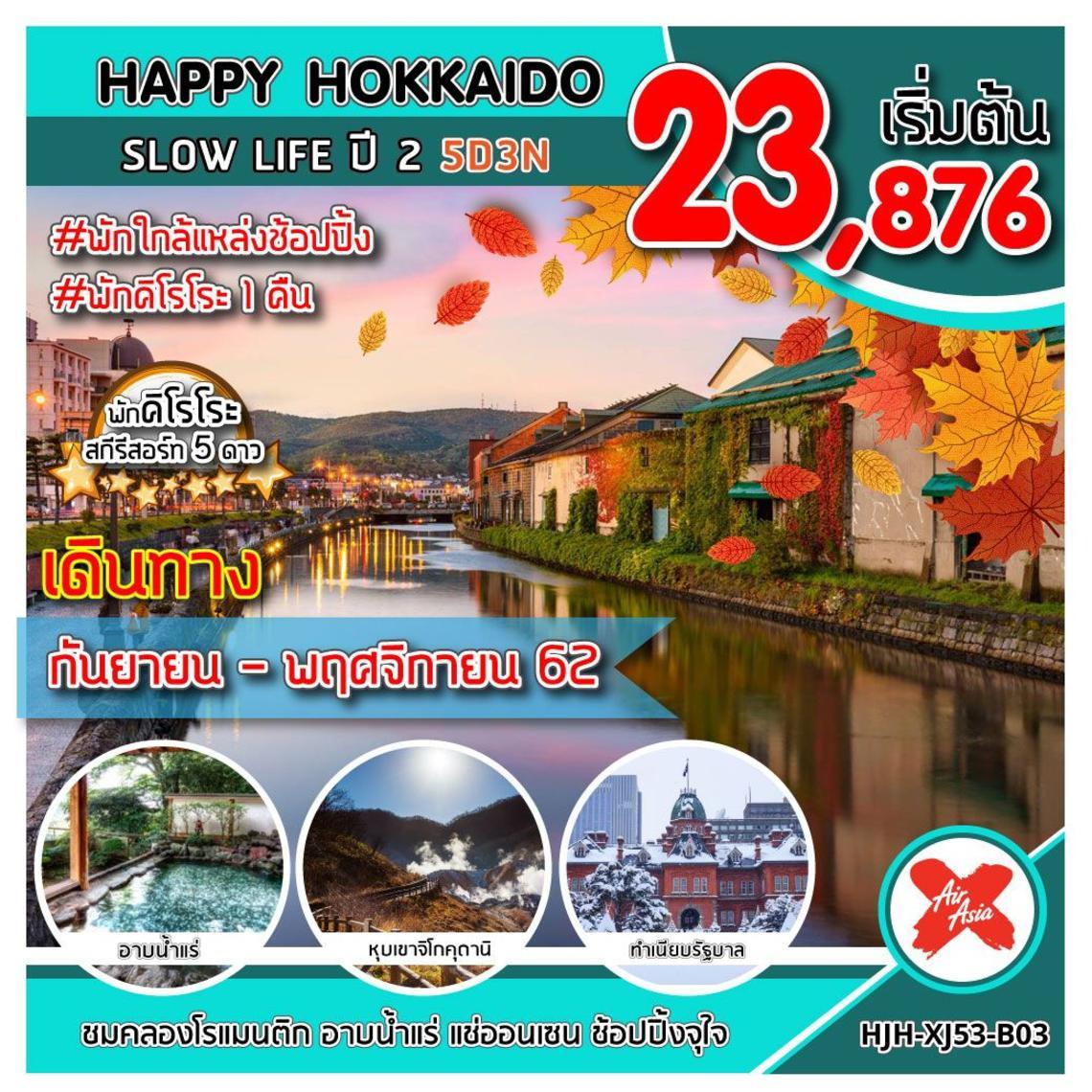 ทัวร์ญี่ปุ่น ทัวร์ฮอกไกโด HJH-XJ53-B03 HAPPY HOKKAIDO SLOW LIFE ปี 2