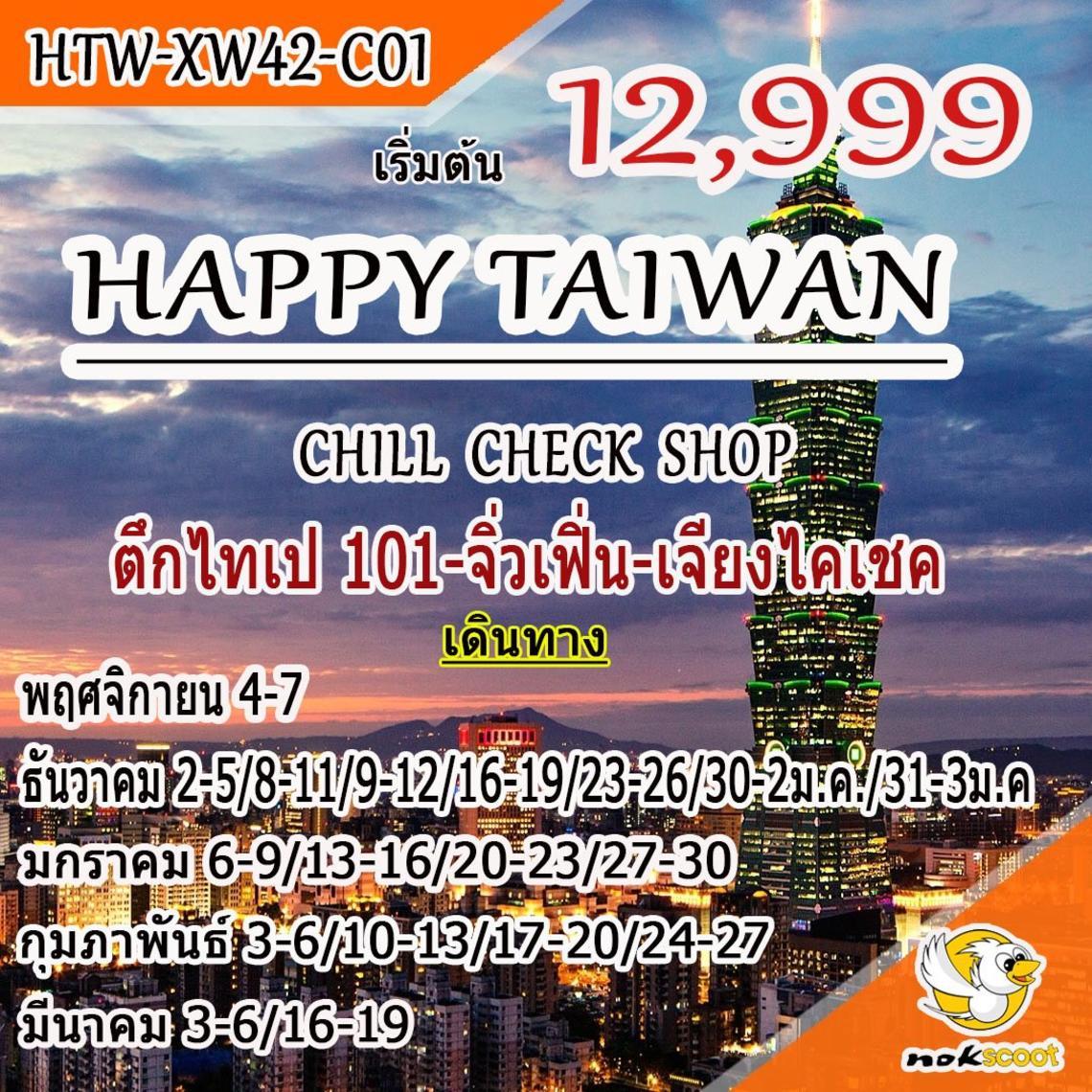 HTW-XW42-C01 HAPPY TAIWAN ชิลล์ เช็ค ช้อป