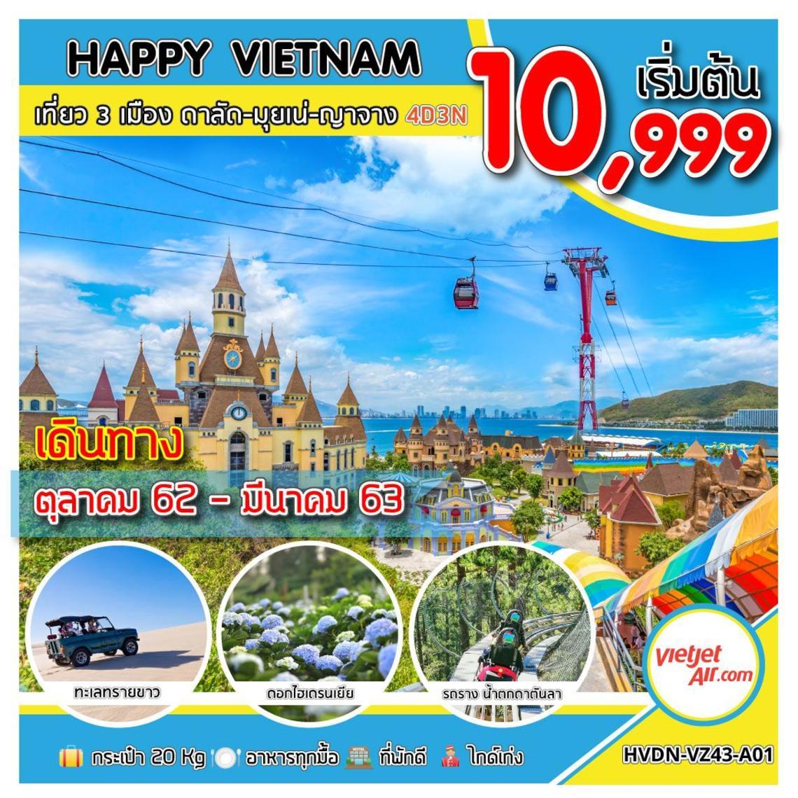 ทัวร์เวียดนาม HVDN-VZ43-A01 HAPPY VIETNAM เที่ยว 3 เมือง ดาลัด-มุยเน่-ญาจาง 4วัน3คืน