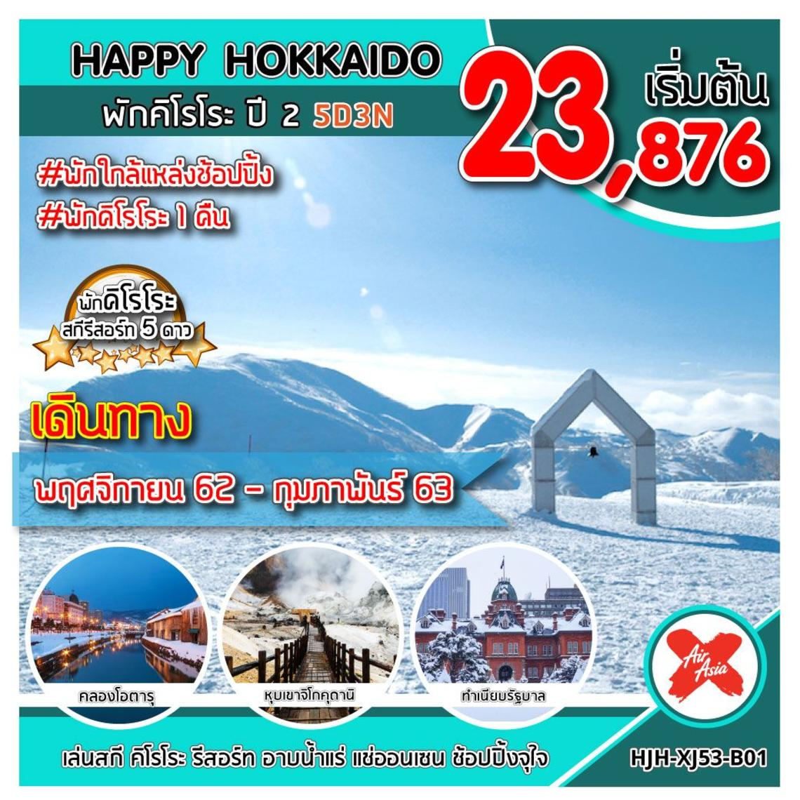 ทัวร์ญี่ปุ่น ทัวร์ฮอกไกโด HJH-XJ53-B01 HAPPY HOKKAIDO พักคิโรโระ ปี 2