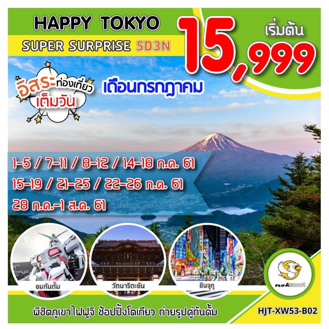 ทัวร์ญี่ปุ่น ทัวร์โตเกียว HJT-XW53-B02 HAPPY TOKYO SUPER SURPRISE UPDATE 4/04/61
