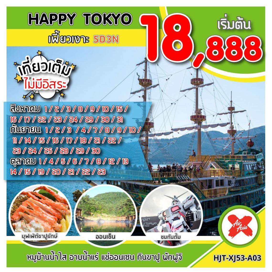 ทัวร์โตเกียว HJT-XJ53-A03 HAPPY TOKYO เฟี้ยวเงาะ